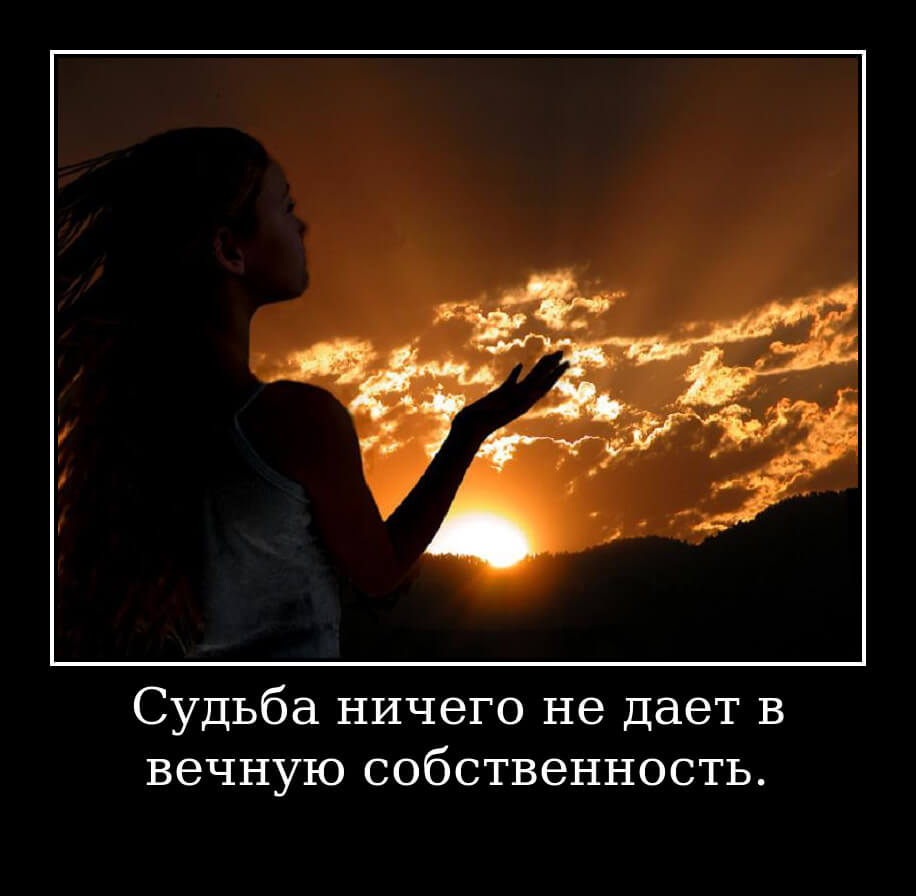 На фото изображена цитата про судьбу.
