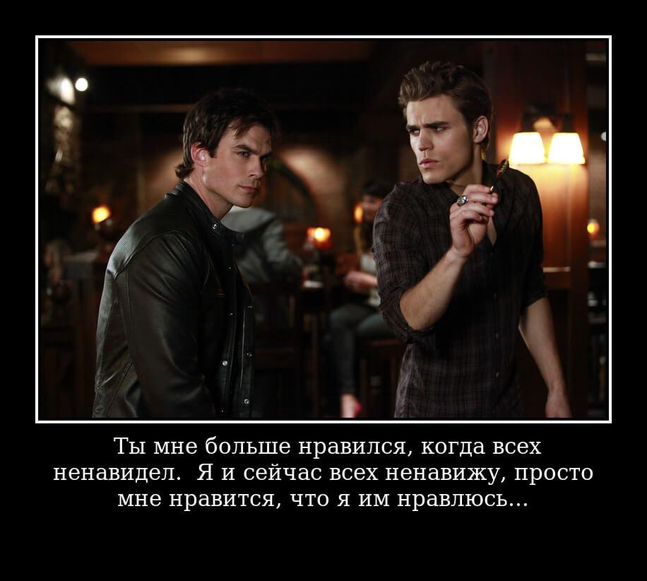 """На фото изображена цитата из сериала """"Дневники вампира""""."""