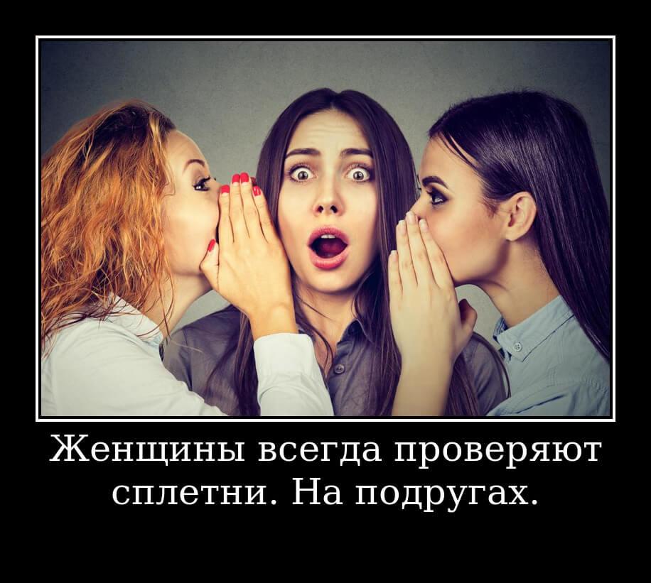 """На фото изображена цитата """"Женщины всегда проверяют сплетни. На подругах""""."""