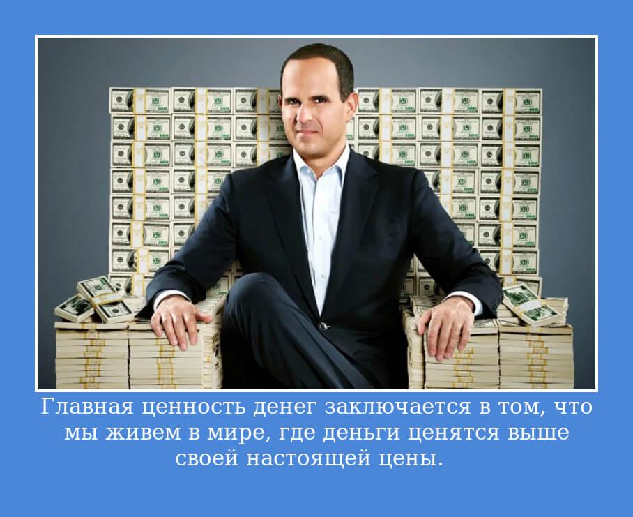 """На фото изображена цитата """"Главная ценность денег заключается в том, что мы живем в мире, где деньги ценятся выше своей настоящей цены""""."""