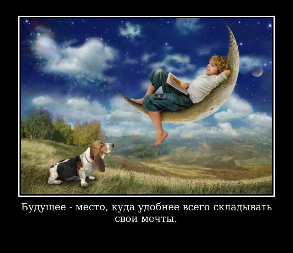 На фото изображена цитата о мечтах и будущем.