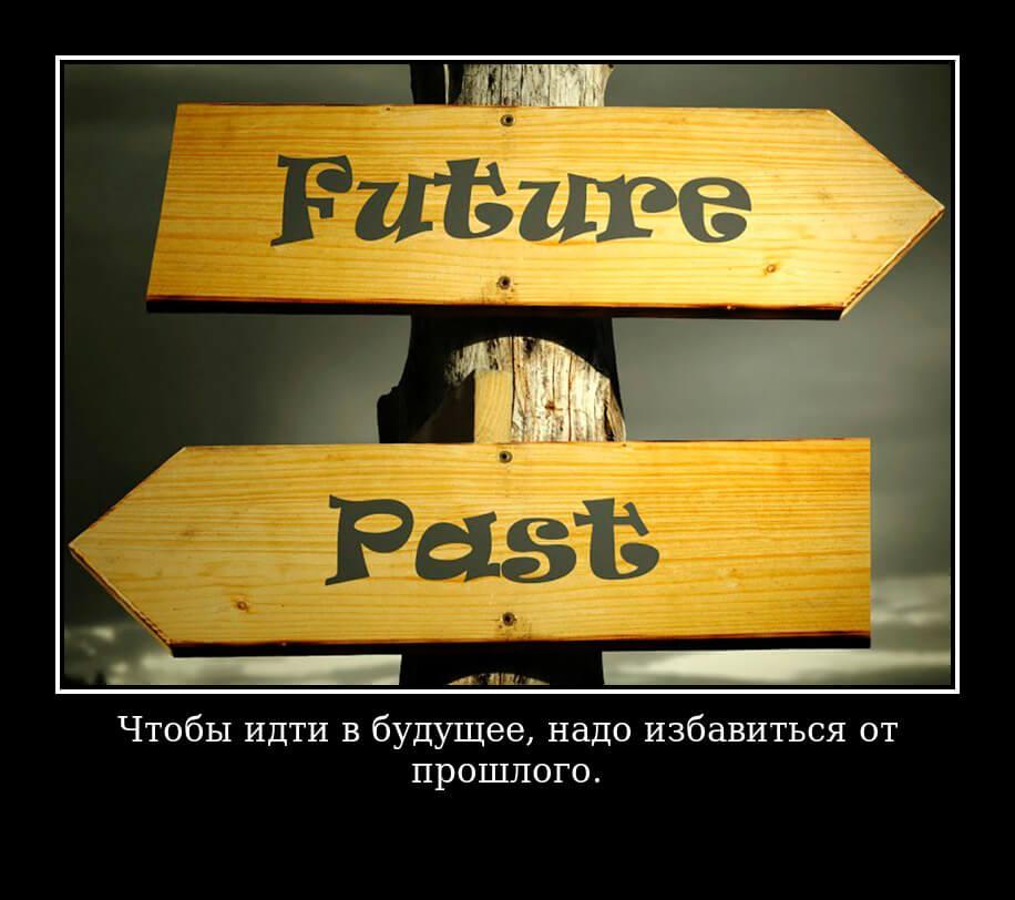 На фото изображена цитата о прошлом.