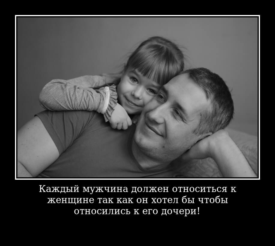 На фото изображена цитата про папу и дочку.