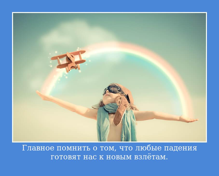 """На фото изображена цитата """"Главное помнить о том, что любые падения готовят нас к новым взлётам""""."""