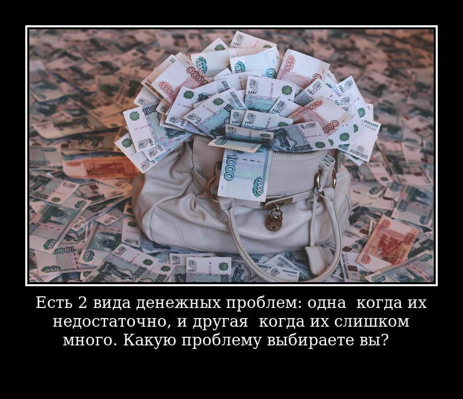 """На фото изображено высказывание """"Есть 2 вида денежных проблем: одна — когда их недостаточно, и другая — когда их слишком много. Какую проблему выбираете вы?""""."""
