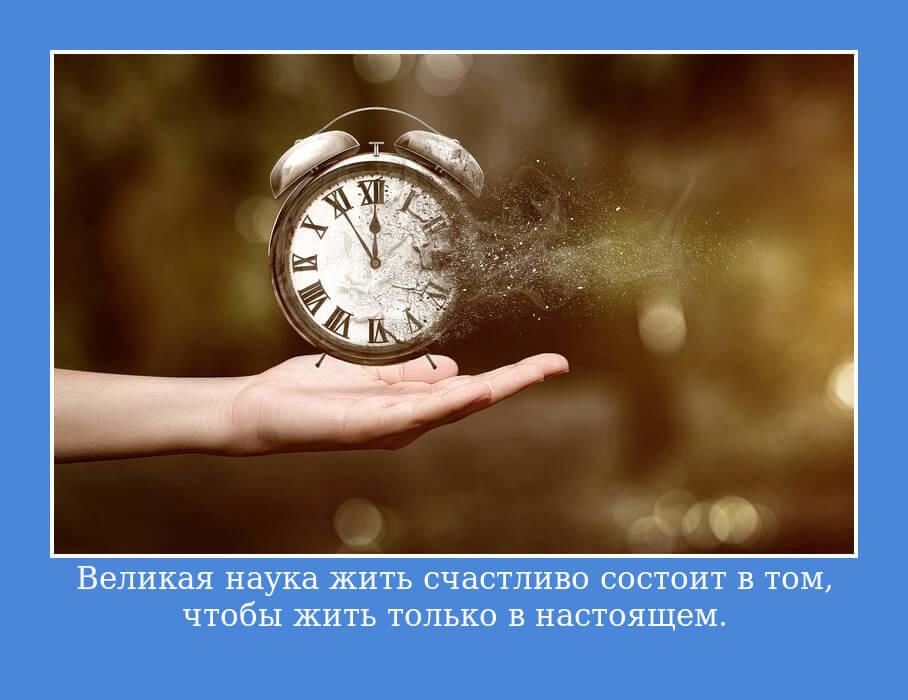 """На фото изображена цитата """"Великая наука жить счастливо состоит в том, чтобы жить только в настоящем""""."""