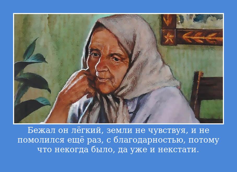 На фото изображено высказывание из произведения Солженицына.