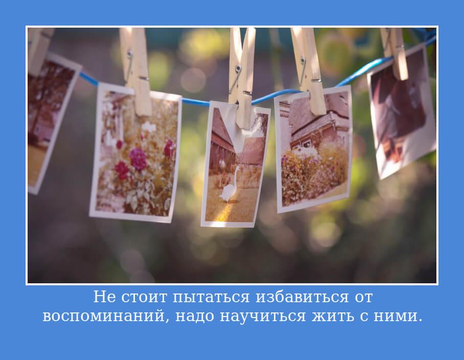 """На фото изображена цитата """"Не стоит пытаться избавиться от воспоминаний, надо научиться жить с ними""""."""