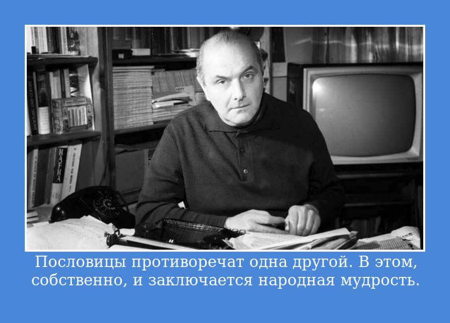 На фото изображена цитата Станислава Ежи Леца.