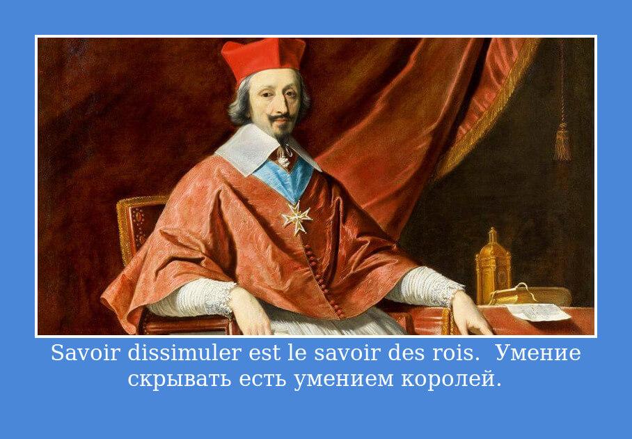 На фото изображено высказывание де Ришелье на французском.