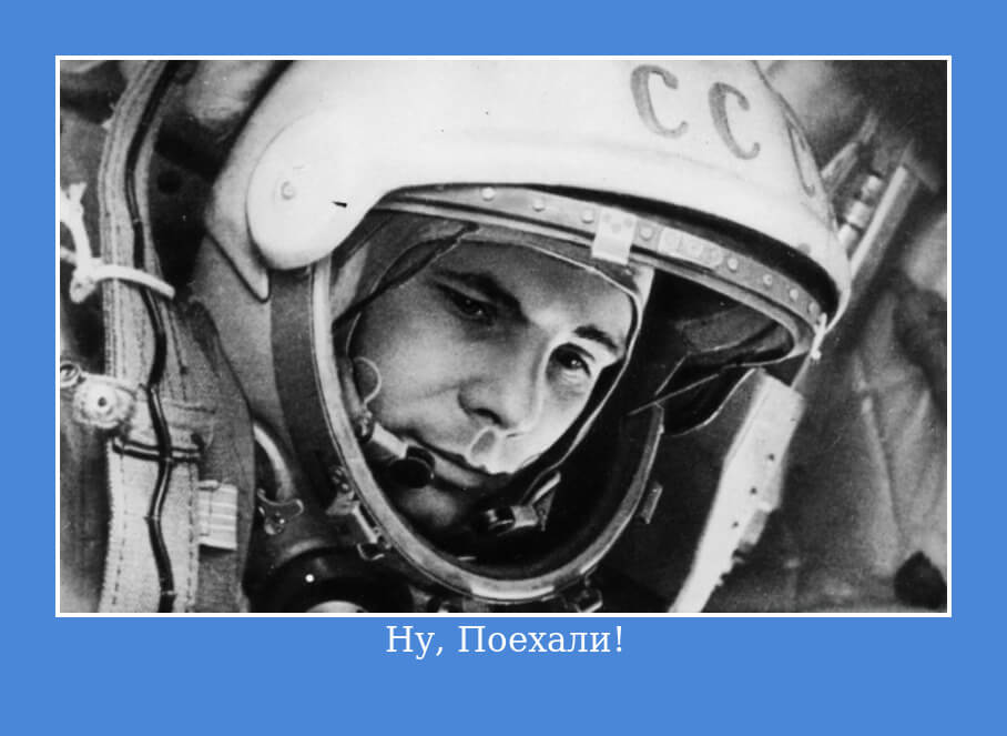 На фото изображена фраза Юрия Гагарина.
