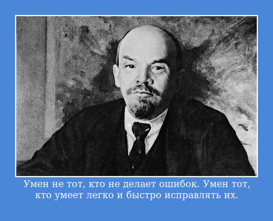 На фото изображена цитата Владимира Ленина.
