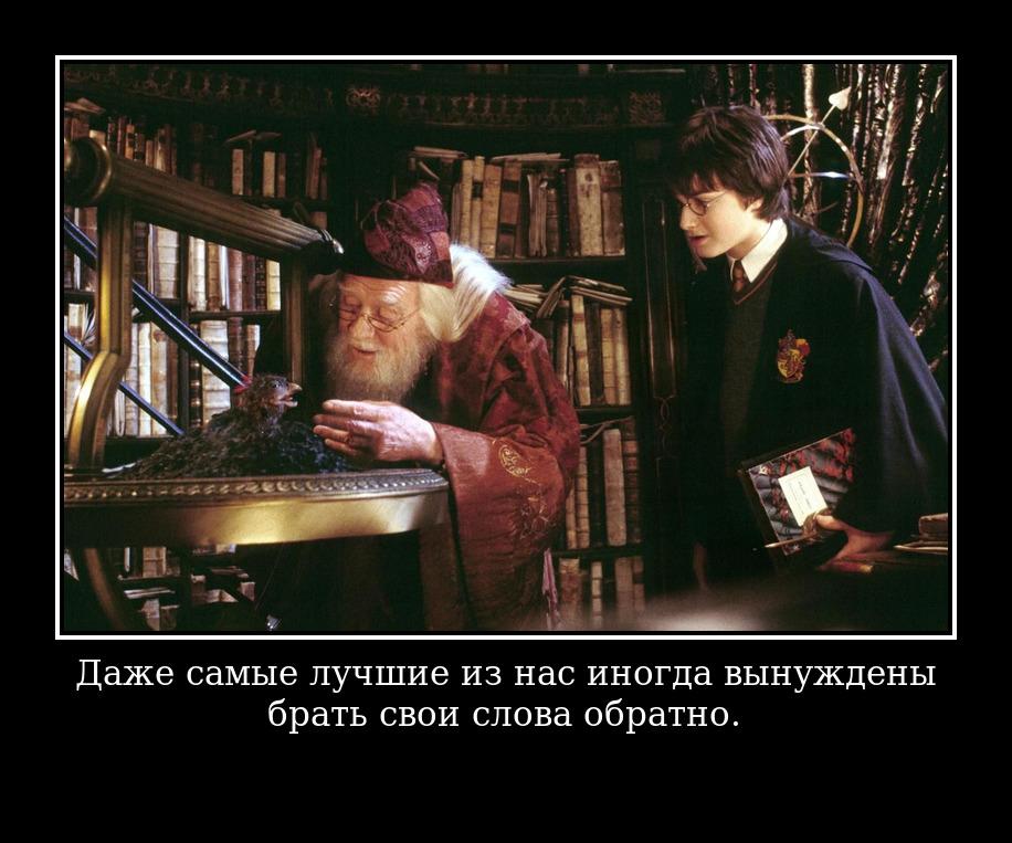 На фото изображена фраза из книги про Гарри Поттера.