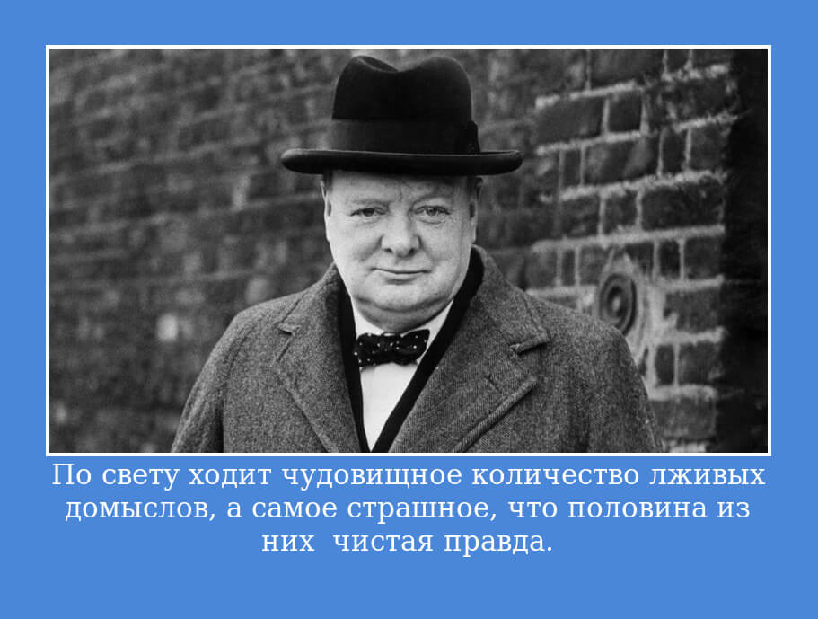 На фото изображена цитата Черчилля.