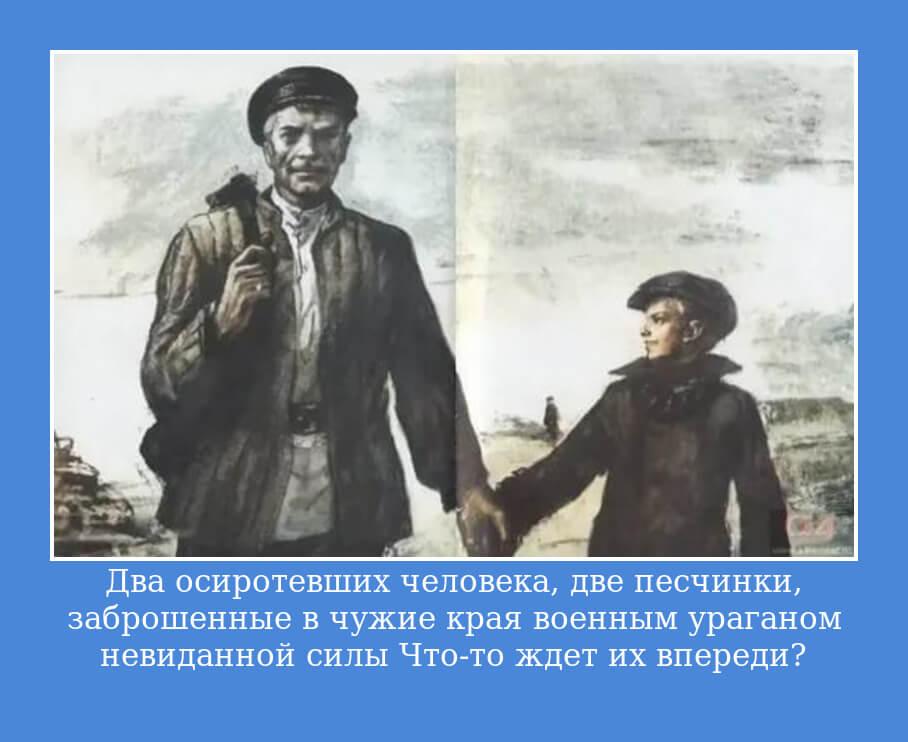 """На фото изображена цитата из книги """"Судьба человека""""."""