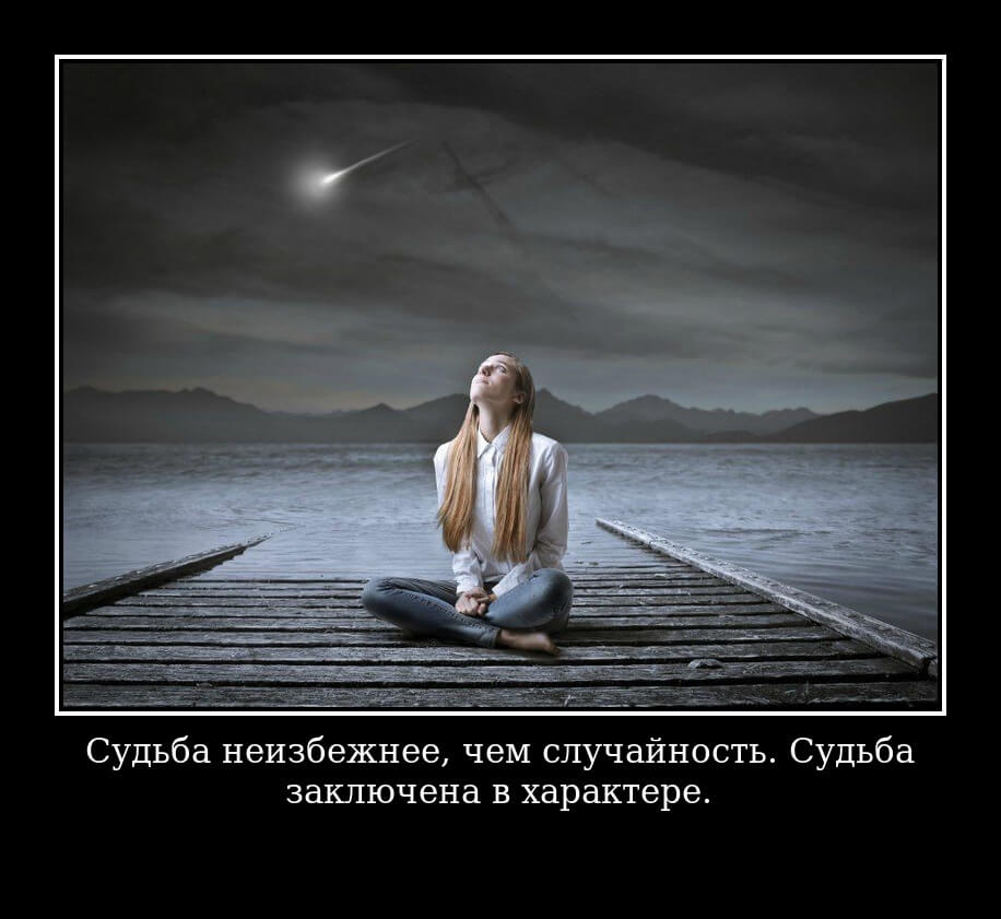 "На фото изображена цитата ""Судьба неизбежнее, чем случайность. Судьба заключена в характере""."