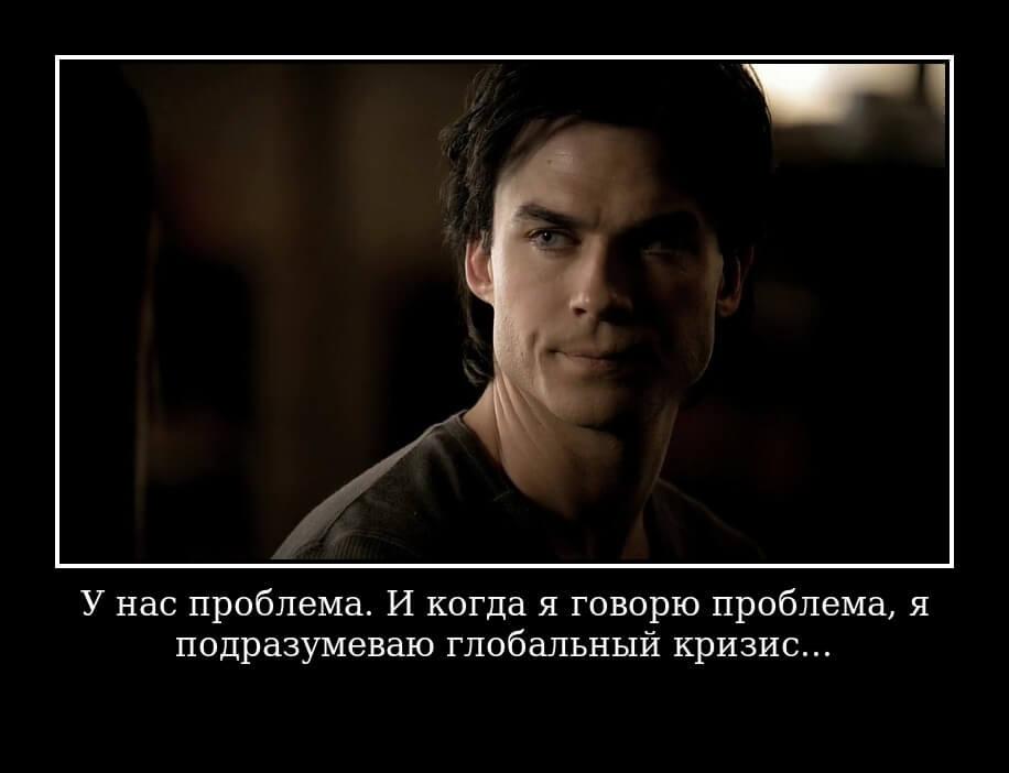 """На фото изображена фраза из сериала """"Дневники вампира""""."""