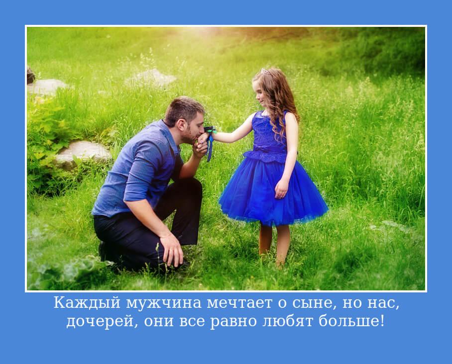 На фото изображена цитата о дочку и папе.