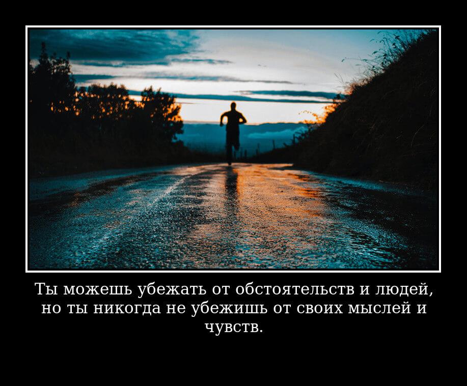 """На фото изображена цитата """"Ты можешь убежать от обстоятельств и людей, но ты никогда не убежишь от своих мыслей и чувств""""."""