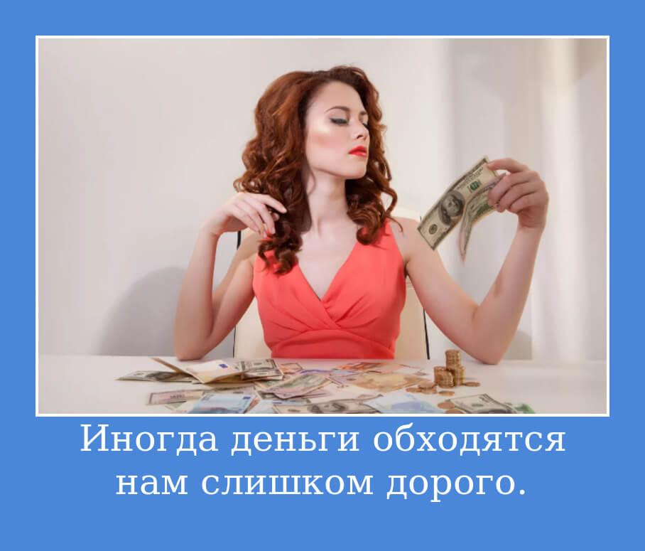 """На фото изображена фраза """"Иногда деньги обходятся нам слишком дорого""""."""