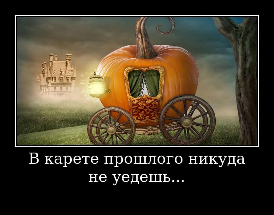 "На фото изображена цитата ""В карете прошлого никуда не уедешь..""."