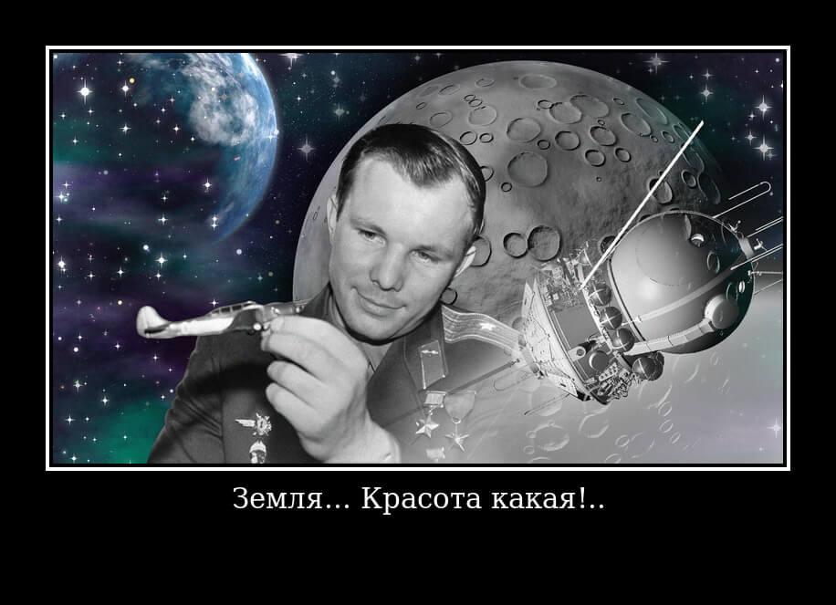 На фото изображена высказывание Юрия Гагарина.