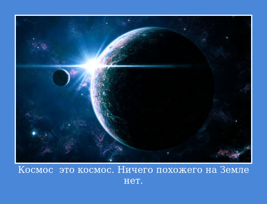 На фото изображено высказывание о космосе.