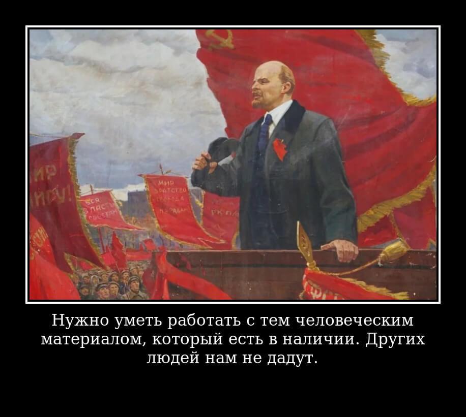 На фото изображена цитата Ленина.