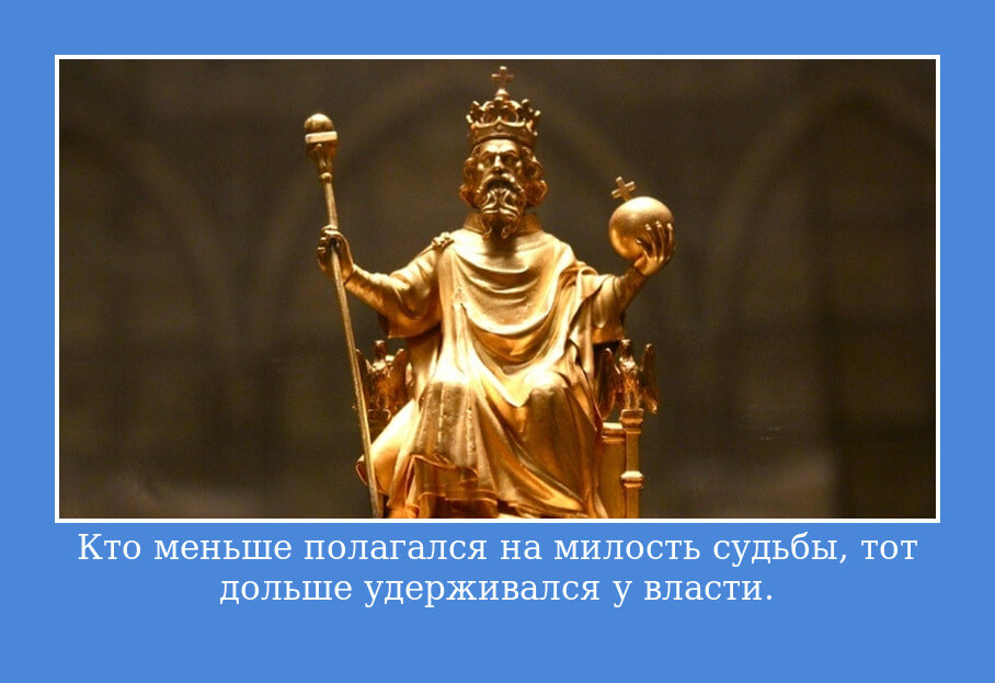 """На фото изображена цитата """"Кто меньше полагался на милость судьбы, тот дольше удерживался у власти""""."""