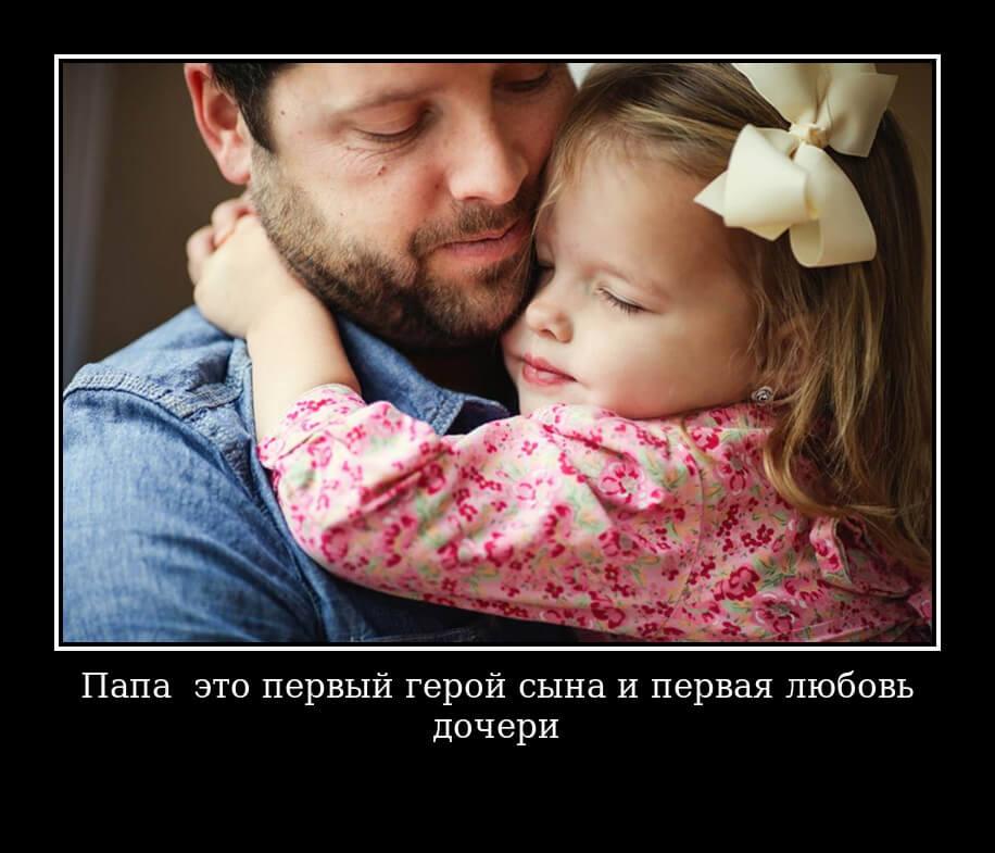"""На фото изображена цитата """"Папа — это первый герой сына и первая любовь дочери…""""."""