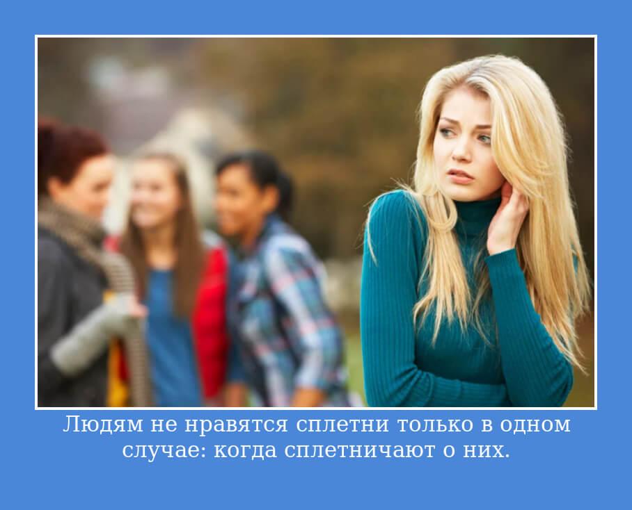 На фото изображена цитата о сплетнях.