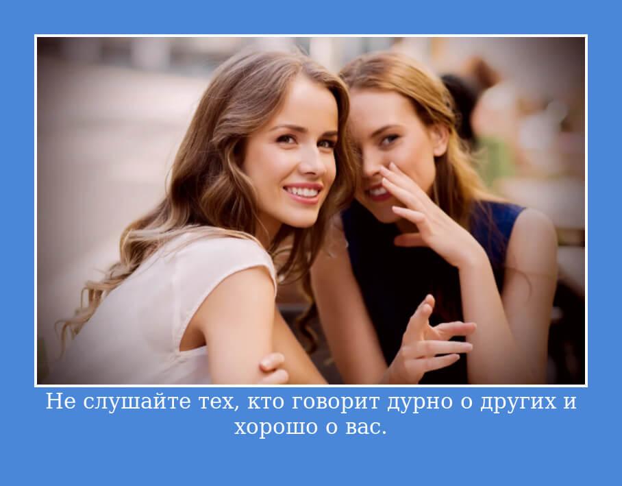 """На фото изображена цитата """"Не слушайте тех, кто говорит дурно о других и хорошо о вас""""."""