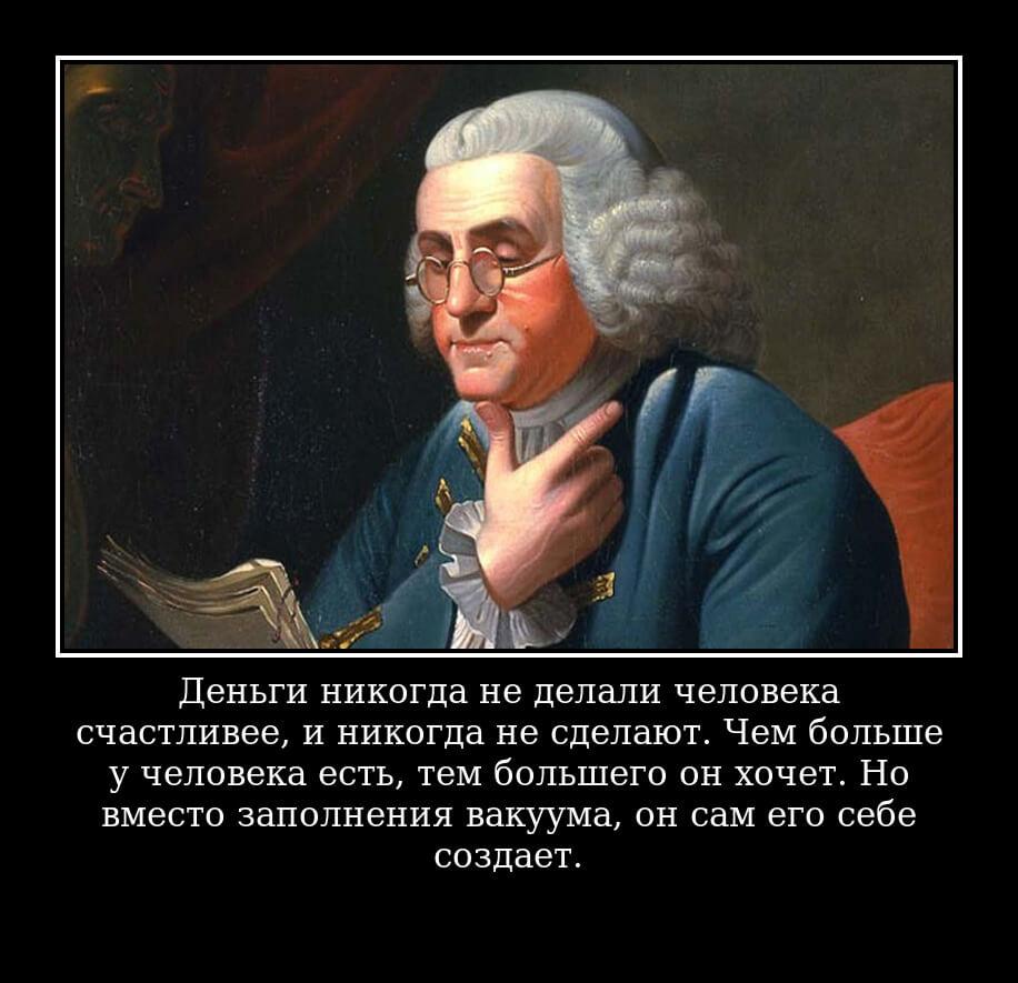 На фото изображена цитата о деньгам Бенджамина Франклина.