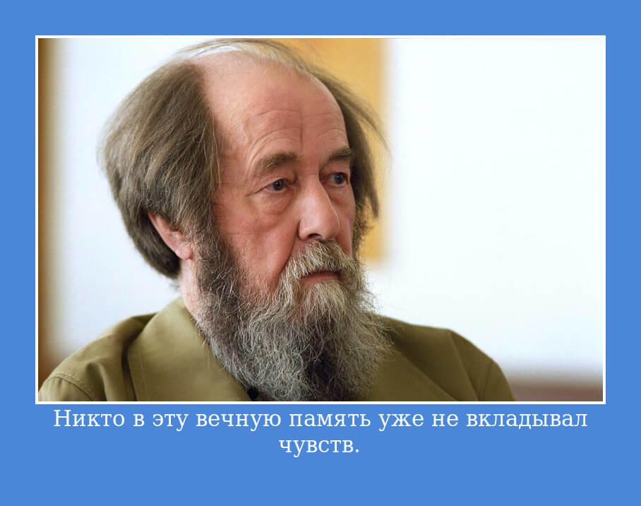 На фото изображена цитата из произведения Солженицына.