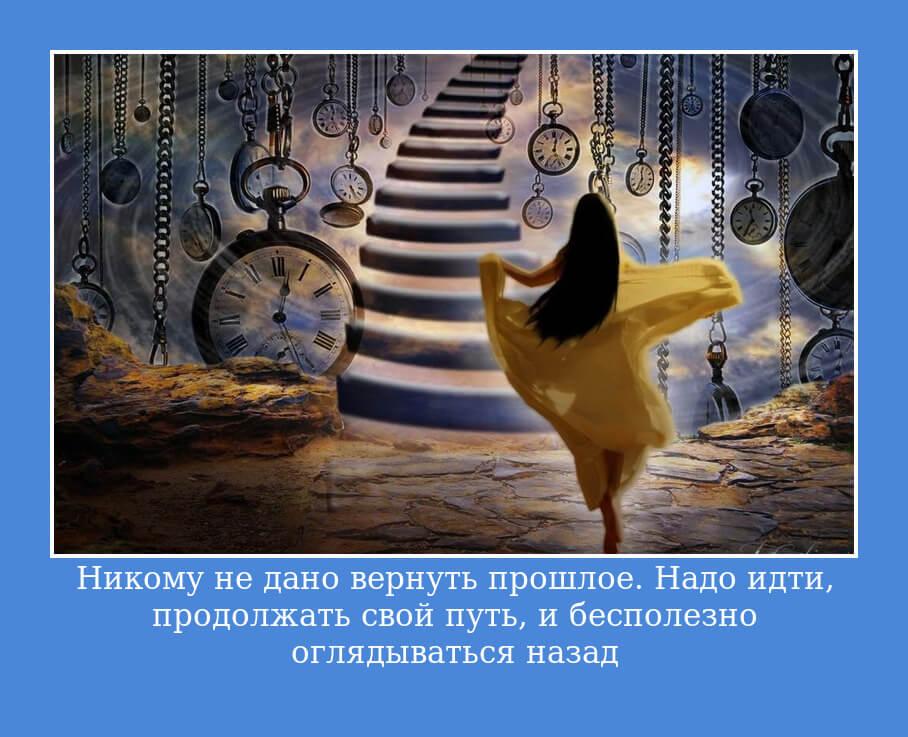 """На фото изображено высказывание """"Никому не дано вернуть прошлое. Надо идти, продолжать свой путь, и бесполезно оглядываться назад…""""."""