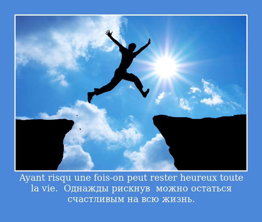 На фото изображена цитата на французском языке.