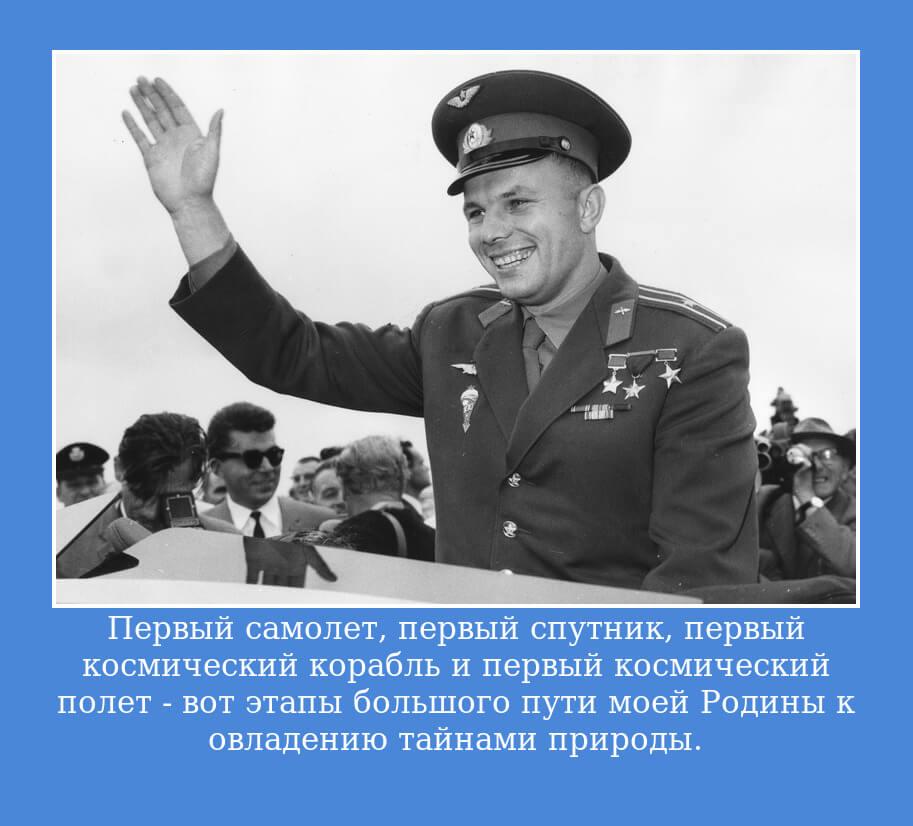 На фото изображена цитата Юрия Гагарина.