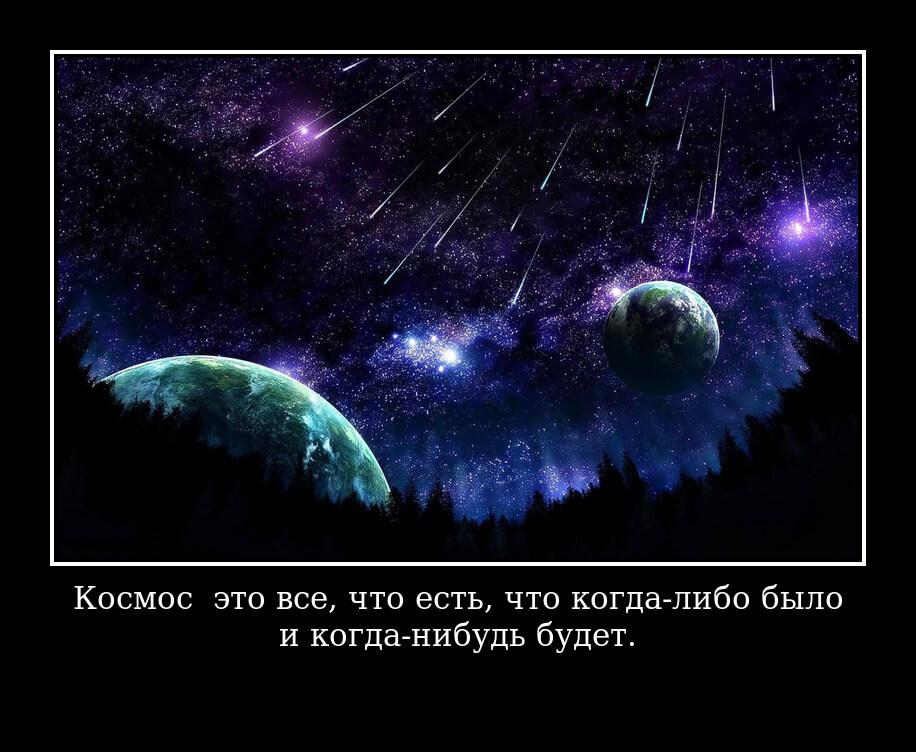 На фото изображена цитата о космосе.