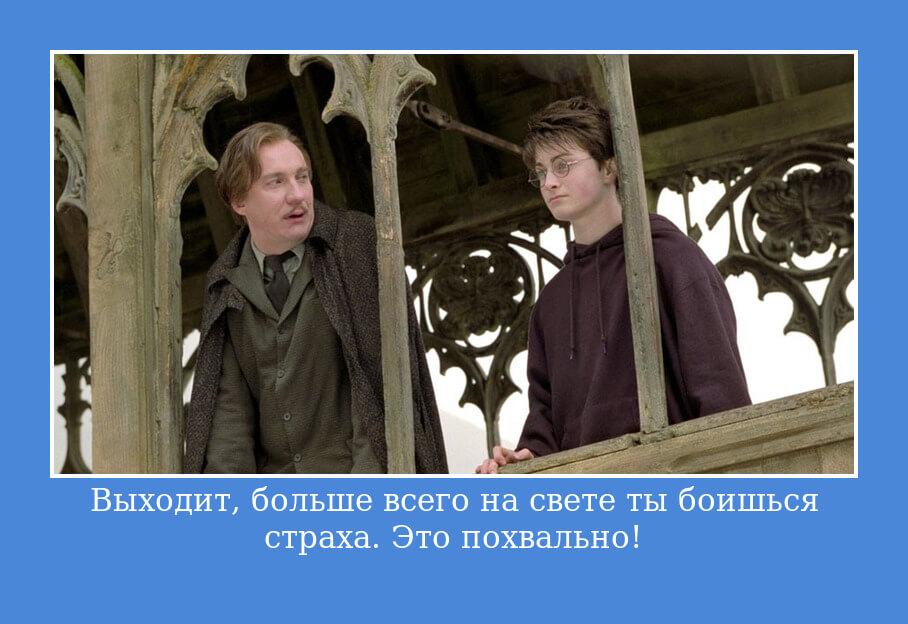 "На фото изображена фраза из книги ""Гарри Поттер и Узник Азкабана""."