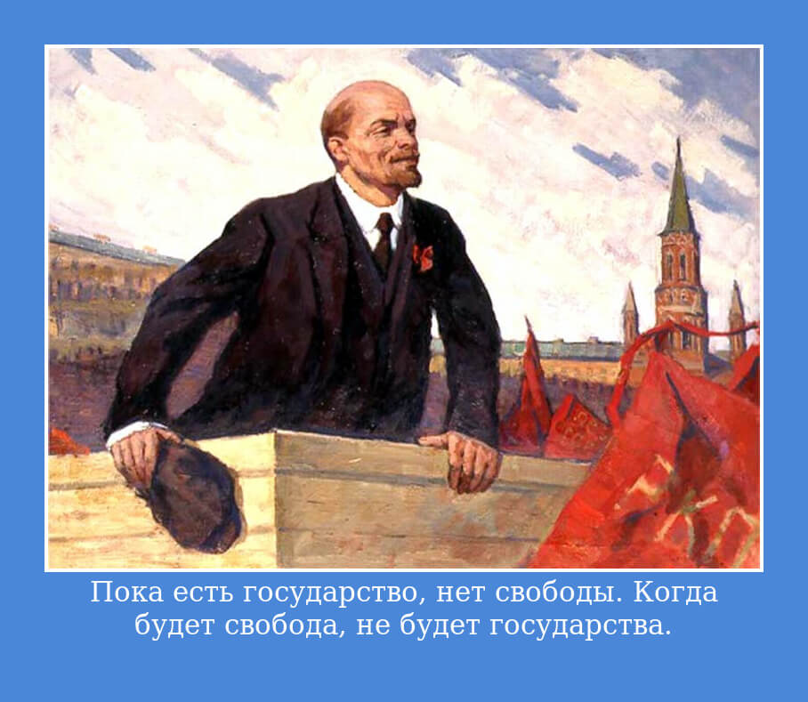 На фото изображена цитата Владимира Ильича Ленина.