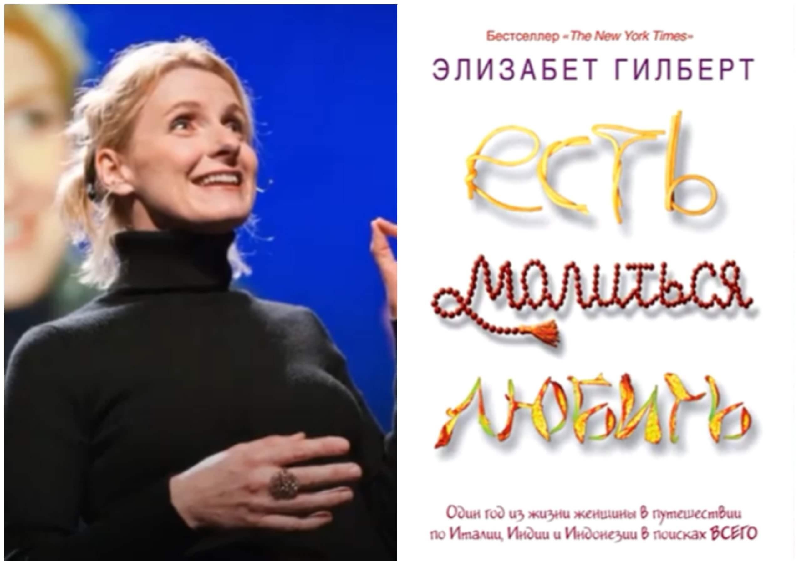 "На фото изображена элизабет гилюберт и обложка ее книги ""Ешь молись люби""."