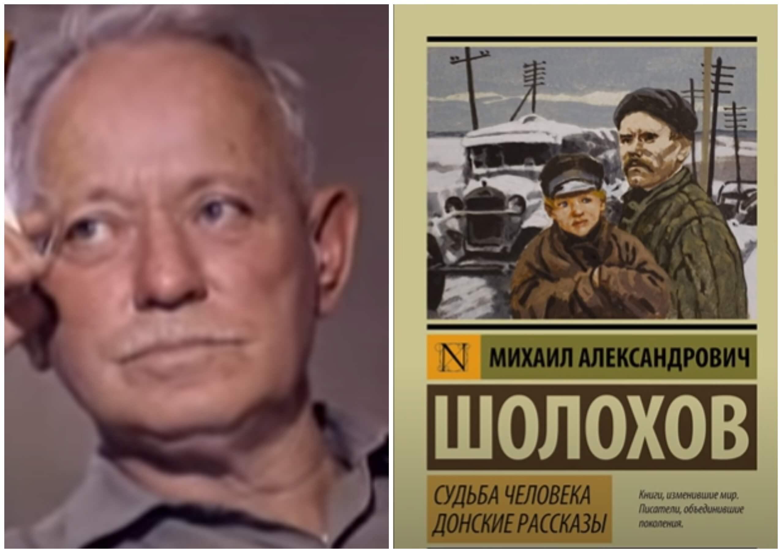 """На фото изображен Михаил Шолохов и обложка его книги """"Судьба человека""""."""