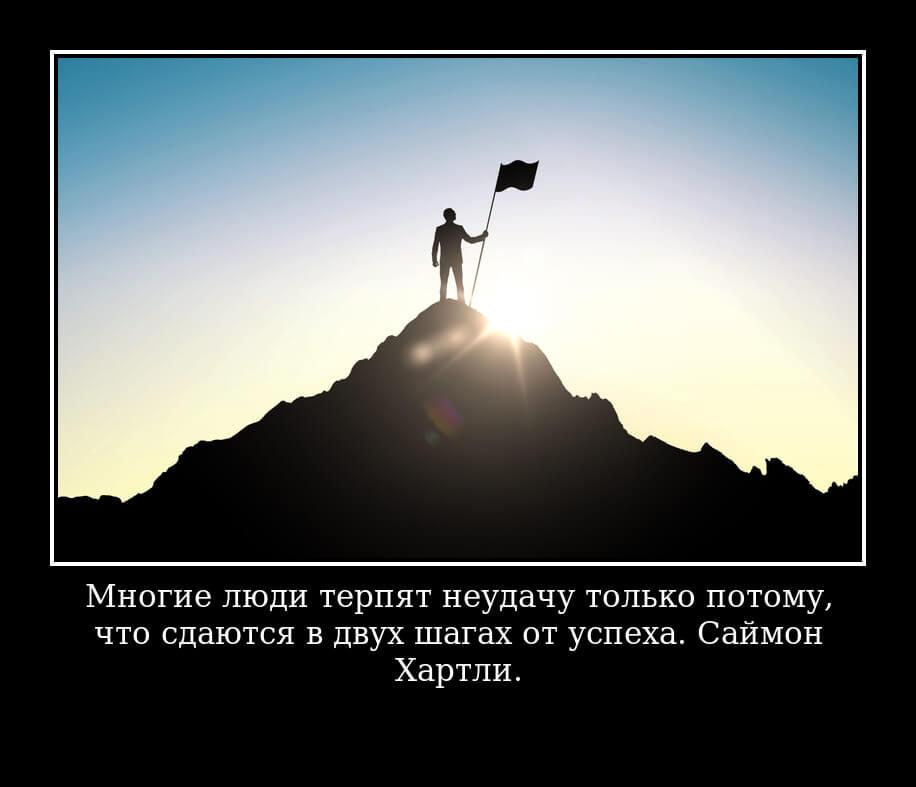 Многие люди терпят неудачу только потому, что сдаются в двух шагах от успеха. Саймон Хартли.