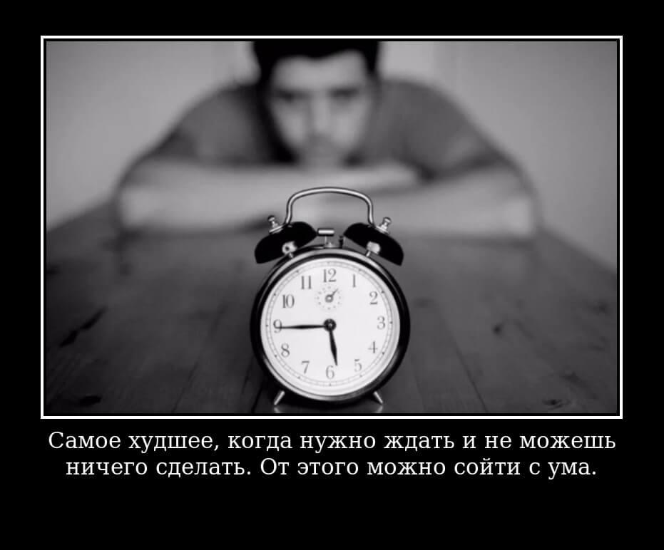 Самое худшее, когда нужно ждать и не можешь ничего сделать. От этого можно сойти с ума.