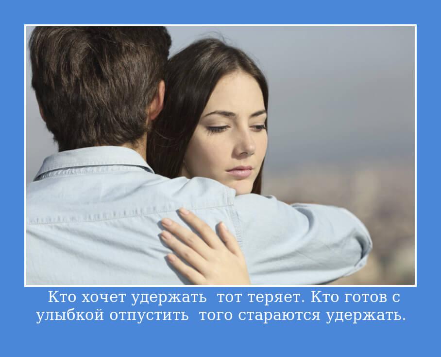 Кто хочет удержать — тот теряет. Кто готов с улыбкой отпустить — того стараются удержать.