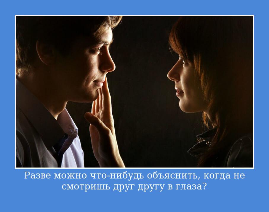 Разве можно что-нибудь объяснить, когда не смотришь друг другу в глаза?