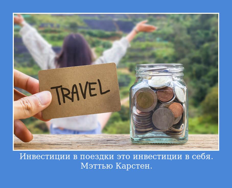 Инвестиции в поездки это инвестиции в себя. Мэттью Карстен.
