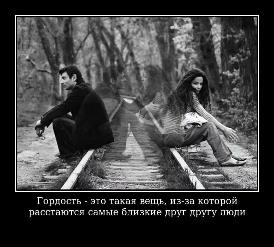 Гордость— это такая вещь, из-за которой расстаются самые близкие друг другу люди…