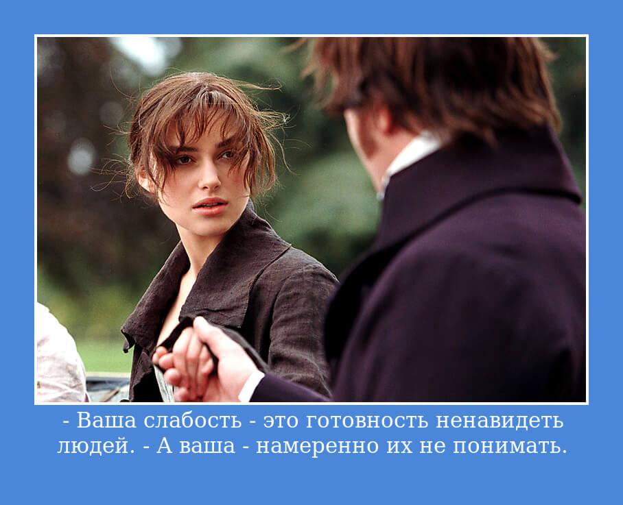 — Ваша слабость — это готовность ненавидеть людей. — А ваша — намеренно их не понимать.