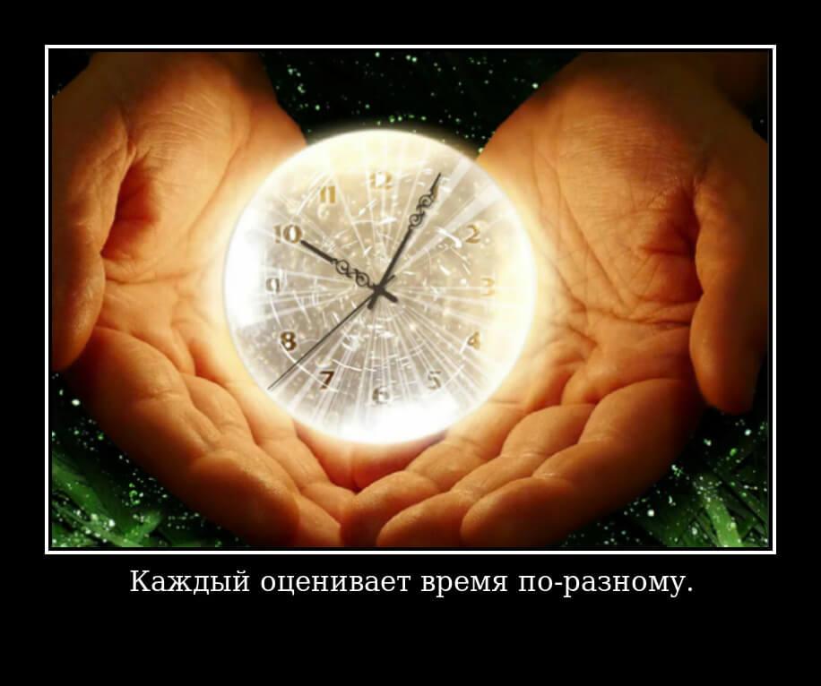 Jeder Mann schätzt die Zeit anders. – Каждый оценивает время по-разному.